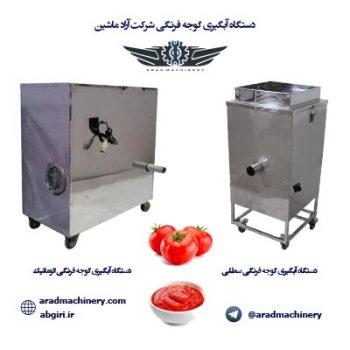 فروش دستگاه آبگیری