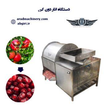 قیمت دستگاه انار دانه کن